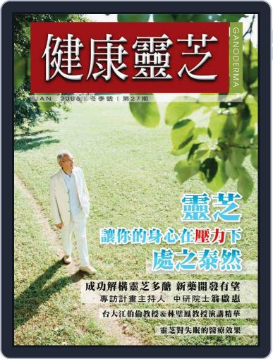 Ganoderma 健康靈芝 (Digital) December 31st, 2004 Issue Cover