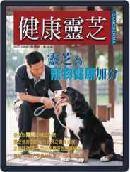 Ganoderma 健康靈芝 (Digital) Subscription September 30th, 2004 Issue