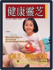 Ganoderma 健康靈芝 (Digital) Subscription June 30th, 2004 Issue