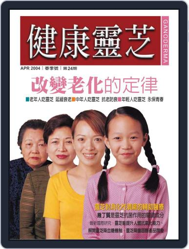 Ganoderma 健康靈芝 (Digital) March 31st, 2004 Issue Cover