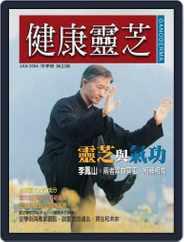 Ganoderma 健康靈芝 (Digital) Subscription December 31st, 2003 Issue