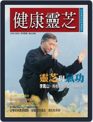 Ganoderma 健康靈芝 (Digital) December 31st, 2003 Issue Cover