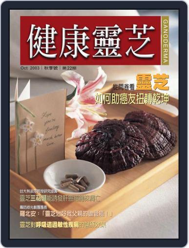 Ganoderma 健康靈芝 (Digital) September 30th, 2003 Issue Cover