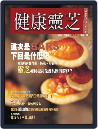 Ganoderma 健康靈芝 (Digital) June 30th, 2003 Issue Cover