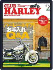 Club Harley クラブ・ハーレー (Digital) Subscription April 14th, 2020 Issue
