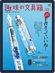 趣味の文具箱 (Digital) Subscription June 28th, 2019 Issue