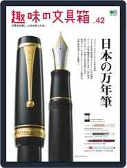 趣味の文具箱 (Digital) Subscription June 22nd, 2017 Issue