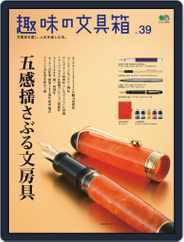 趣味の文具箱 (Digital) Subscription September 25th, 2016 Issue