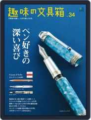 趣味の文具箱 (Digital) Subscription July 5th, 2015 Issue
