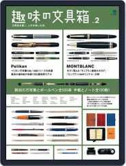趣味の文具箱 (Digital) Subscription June 29th, 2015 Issue