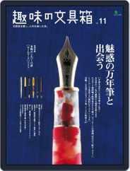 趣味の文具箱 (Digital) Subscription March 4th, 2015 Issue