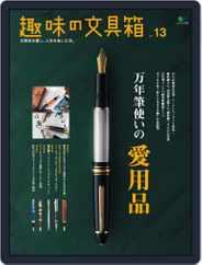 趣味の文具箱 (Digital) Subscription January 19th, 2015 Issue
