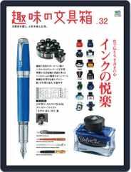 趣味の文具箱 (Digital) Subscription December 17th, 2014 Issue