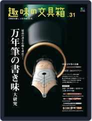 趣味の文具箱 (Digital) Subscription October 3rd, 2014 Issue