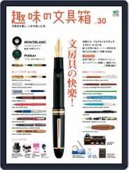 趣味の文具箱 (Digital) Subscription July 10th, 2014 Issue