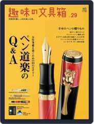 趣味の文具箱 (Digital) Subscription March 14th, 2014 Issue