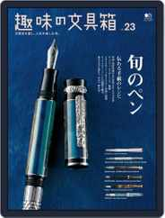 趣味の文具箱 (Digital) Subscription September 21st, 2012 Issue