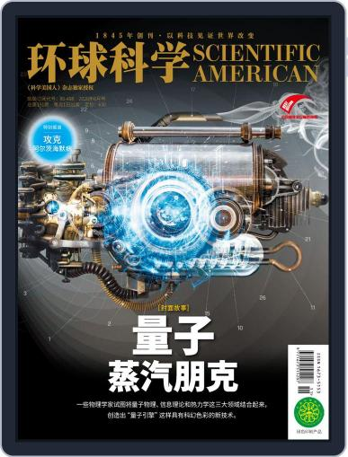 Scientific American Chinese Edition June 19th, 2020 Digital Back Issue Cover