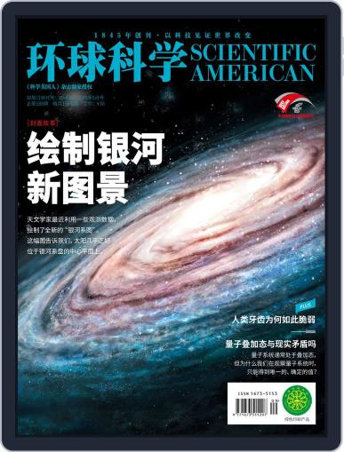 Scientific American Chinese Edition May 13th, 2020 Digital Back Issue Cover