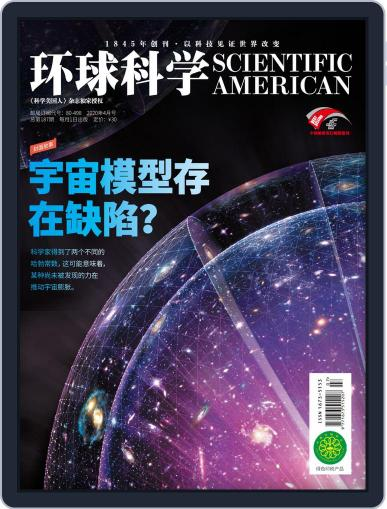 Scientific American Chinese Edition April 14th, 2020 Digital Back Issue Cover