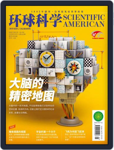 Scientific American Chinese Edition March 10th, 2020 Digital Back Issue Cover
