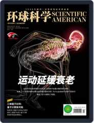 Scientific American Chinese Edition (Digital) Subscription February 12th, 2020 Issue