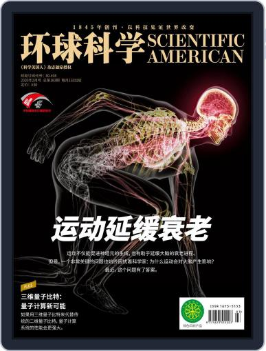 Scientific American Chinese Edition February 12th, 2020 Digital Back Issue Cover
