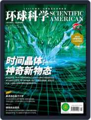 Scientific American Chinese Edition (Digital) Subscription January 14th, 2020 Issue