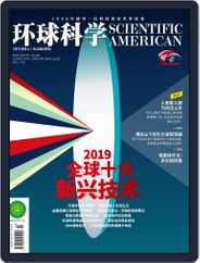 Scientific American Chinese Edition (Digital) Subscription December 10th, 2019 Issue