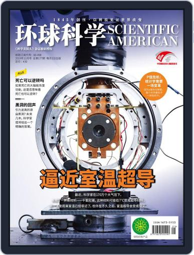 Scientific American Chinese Edition November 12th, 2019 Digital Back Issue Cover