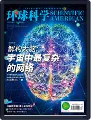 Scientific American Chinese Edition (Digital) Subscription September 10th, 2019 Issue