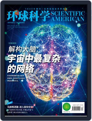 Scientific American Chinese Edition September 10th, 2019 Digital Back Issue Cover