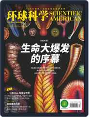 Scientific American Chinese Edition (Digital) Subscription July 4th, 2019 Issue