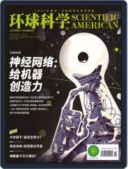Scientific American Chinese Edition (Digital) Subscription June 12th, 2019 Issue