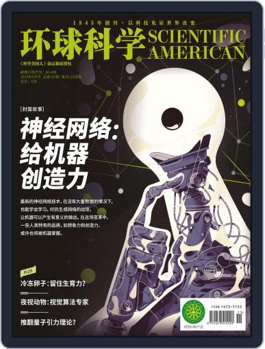Scientific American Chinese Edition June 12th, 2019 Digital Back Issue Cover
