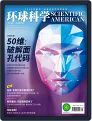 Scientific American Chinese Edition (Digital) Subscription March 11th, 2019 Issue