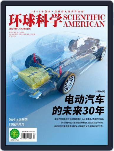 Scientific American Chinese Edition February 14th, 2019 Digital Back Issue Cover