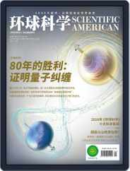 Scientific American Chinese Edition (Digital) Subscription January 15th, 2019 Issue