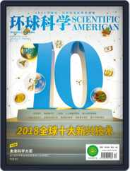 Scientific American Chinese Edition (Digital) Subscription December 10th, 2018 Issue