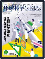Scientific American Chinese Edition (Digital) Subscription November 5th, 2018 Issue