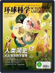 Scientific American Chinese Edition (Digital) Subscription October 9th, 2018 Issue