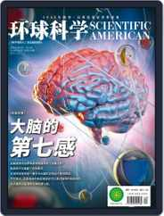 Scientific American Chinese Edition (Digital) Subscription September 4th, 2018 Issue