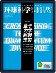 Scientific American Chinese Edition (Digital) Subscription August 3rd, 2018 Issue