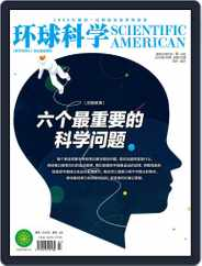 Scientific American Chinese Edition (Digital) Subscription July 6th, 2018 Issue