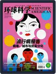 Scientific American Chinese Edition (Digital) Subscription June 11th, 2018 Issue