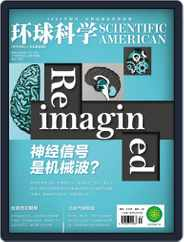 Scientific American Chinese Edition (Digital) Subscription May 7th, 2018 Issue