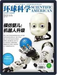 Scientific American Chinese Edition (Digital) Subscription April 3rd, 2018 Issue