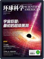Scientific American Chinese Edition (Digital) Subscription March 5th, 2018 Issue