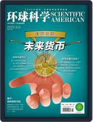 Scientific American Chinese Edition (Digital) Subscription February 5th, 2018 Issue