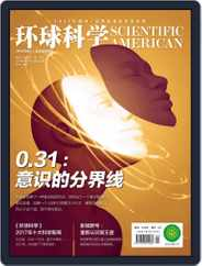 Scientific American Chinese Edition (Digital) Subscription January 5th, 2018 Issue